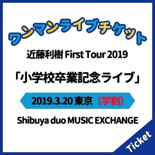 近藤利樹 First Tour Live「小学校卒業記念ライブ」2019/03/20東京 Shibuya duo MUSIC EXCHANGE学割チケット