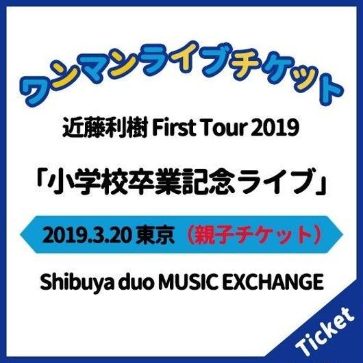近藤利樹 First Tour 2019「小学校卒業記念ライブ」2019/03/20東京 Shibuya duo MUSIC EXCHANGE親子チケット