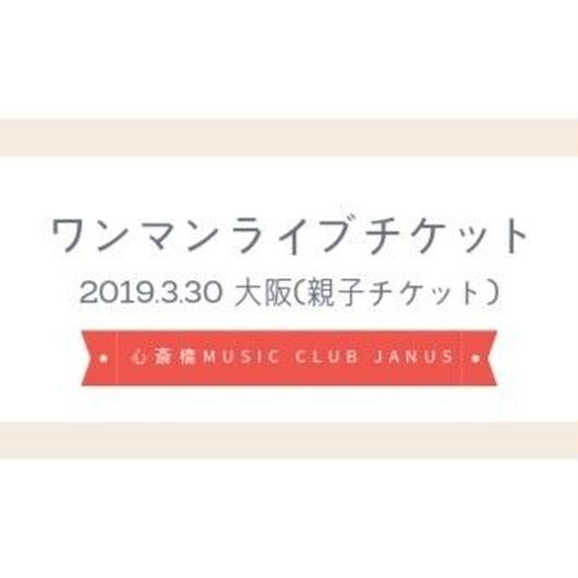 近藤利樹 First Tour 2019「小学校卒業記念ライブ」 2019/3/30大阪:Music Club JANUS 親子チケット
