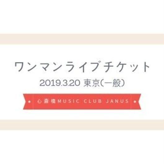 近藤利樹 First Tour 2019「小学校卒業記念ライブ」2019/03/20東京 Shibuya duo MUSIC EXCHANGE一般チケット