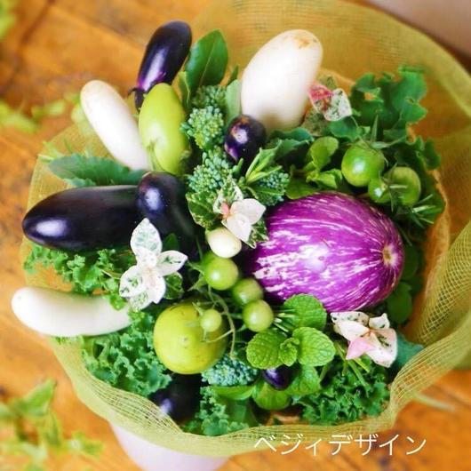 茄子を使った野菜ブーケ(クール便送料無料)