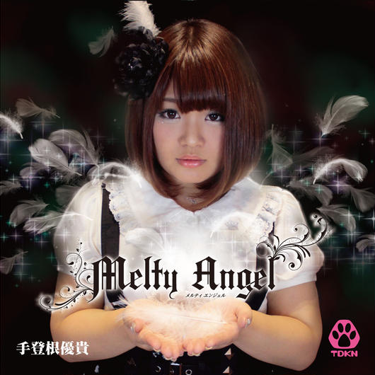 【1stシングル】手登根優貴 Melty Angel / 最強!アホ毛伝説