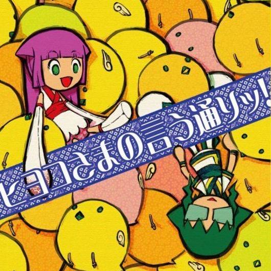 【CD】ヒヨコさまの言う通りッ!