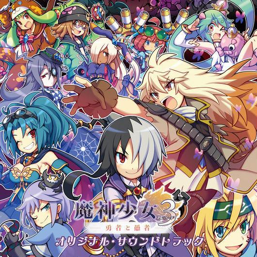 【CD】魔神少女エピソード3 -勇者と愚者- オリジナルサウンドトラック