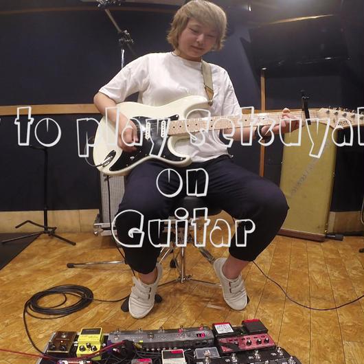 "How to play ""Setsuyakuka"" on Guitar"