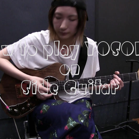 "How to play ""YOSOIKI"" on Side Guitar"