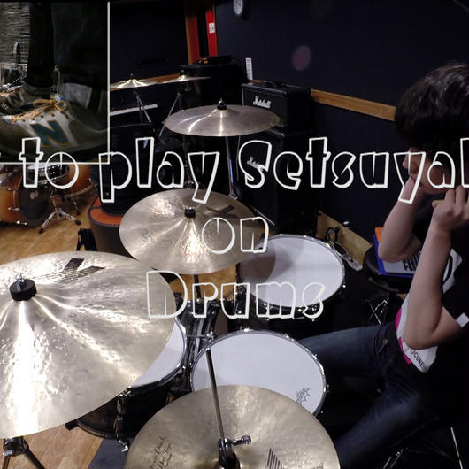 "How to play ""Setsuyakuka"" on Drums"