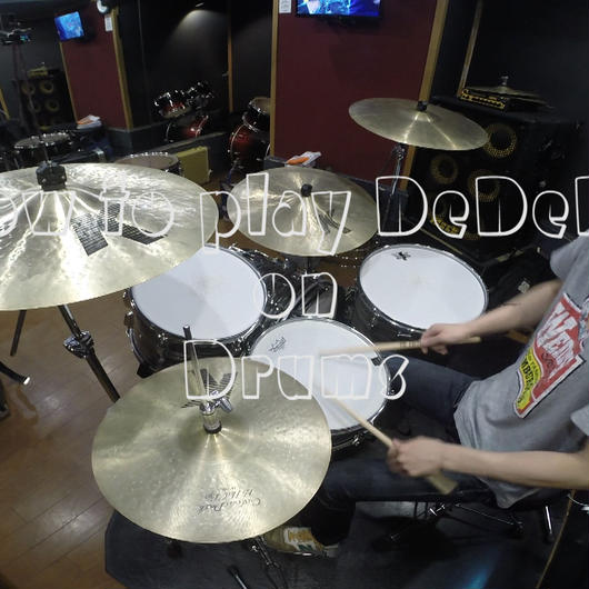 "How to play ""DeDeDe"" on Drums"
