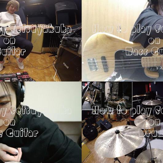 """How to play """"Setsuyakuka"""""""
