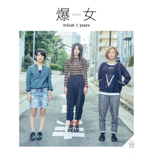 爆女 tricot 5 years