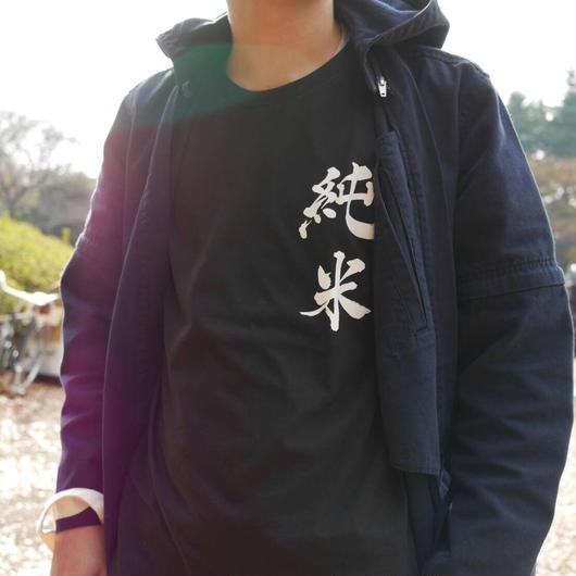 純米Tシャツ ~夏でも冬でも燗が好き~