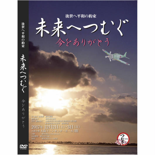 『未来へつむぐ〜今をありがとう〜』2017年大阪公演 DVD