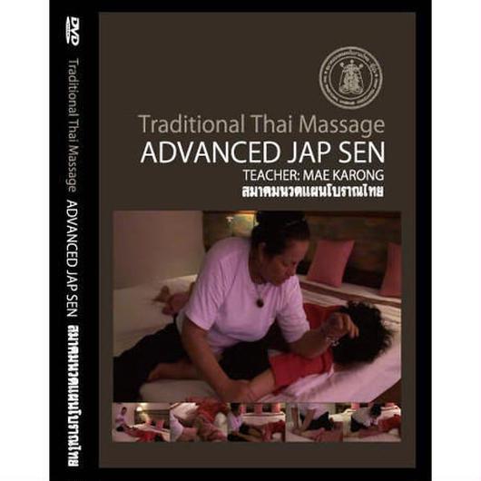 ●上級編・ジャップセン DVD版(2枚組)