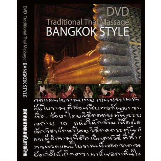 ●バンコクスタイル(ワットポー)DVD版(3枚組)