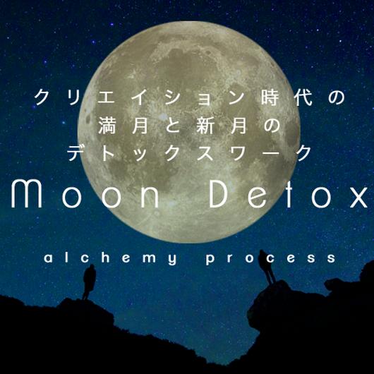 クリエイション時代の満月と新月のデトックスワークPDFプログラム