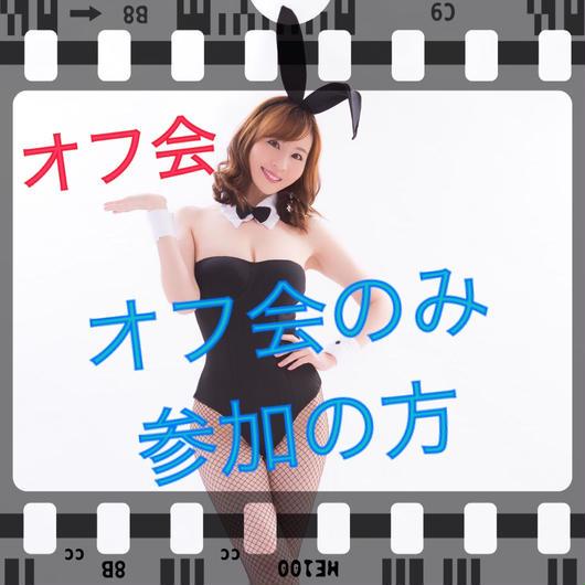 10月20日(土)オフ会のみ参加チケット 19:30〜