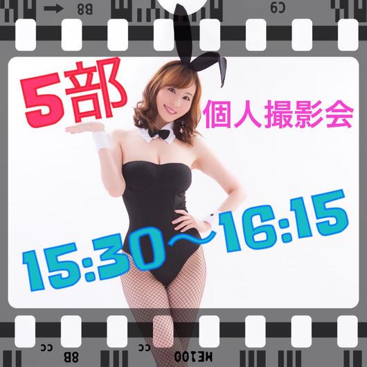 10月20日(土) 個人撮影会 5部 15:30〜16:15 45分間