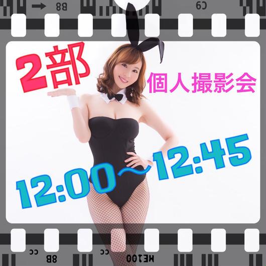 10月20日(土) 個人撮影会 2部 12:00〜12:45 45分間