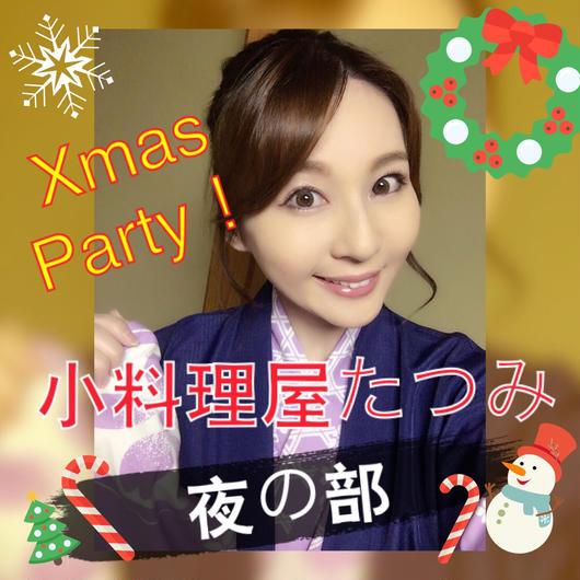 12月23日(日)小料理屋たつみ  夜の部先行予約チケット