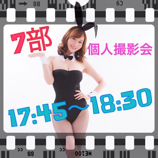 10月20日(土) 個人撮影会 7部 17:45〜18:30 45分間