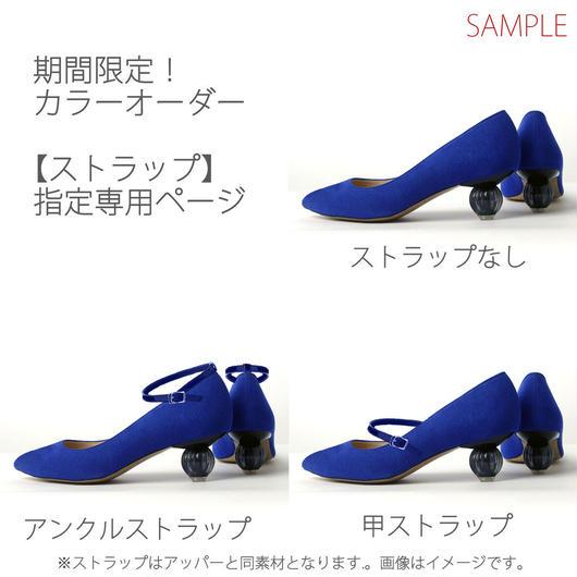 2/15~2/28☆限定カラーオーダー☆パフュームパンプス【ストラップ種類&色】