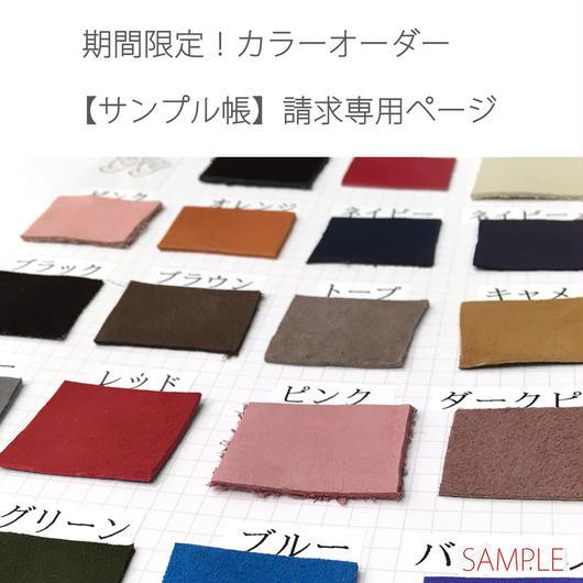 3/15~3/28☆限定カラーオーダー☆猫ヒールパンプス【サンプル帳】