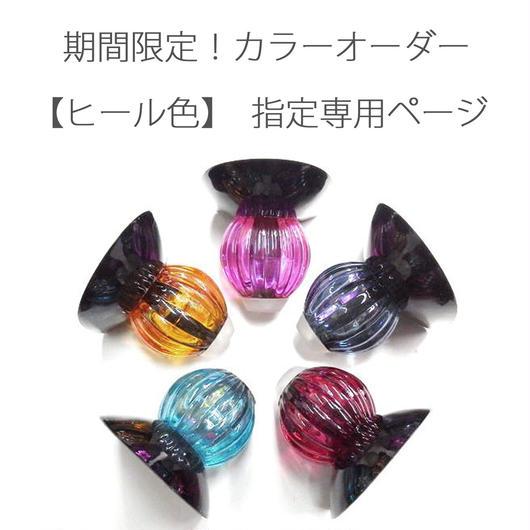 2/15~2/28☆限定カラーオーダー☆パフュームパンプス【ヒール色】