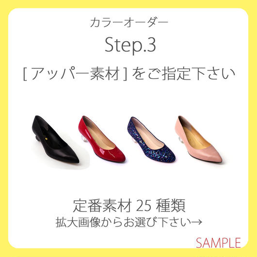 Step.3 ★アッパー★パフュームパンプスカラーオーダー