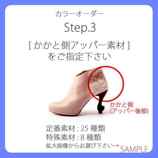 Step.3★かかと側アッパー素材★猫脚ヒールブーティカラーオーダー