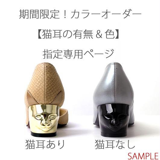 3/15~3/28☆限定カラーオーダー☆猫ヒールパンプス【猫耳の有無&色】