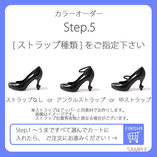Step.5★ストラップ★猫脚9cmプレーンパンプスカラーオーダー