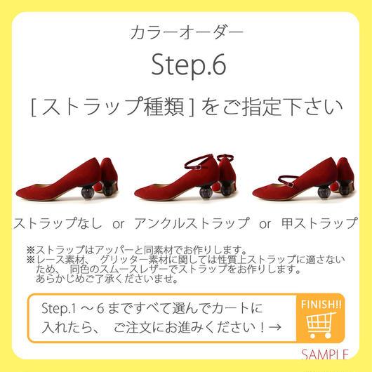 Step.6★ストラップ★パフュームパンプスカラーオーダー