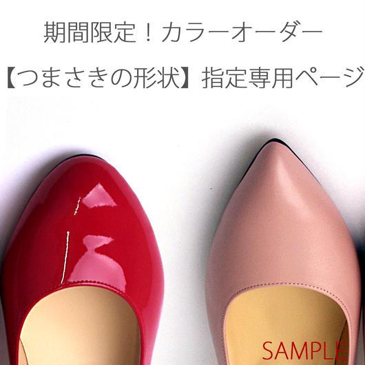 2/15~2/28☆限定カラーオーダー☆パフュームパンプス【つまさきの形状】