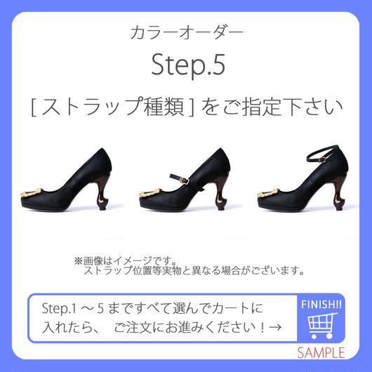 Step.5★ストラップ種類★額縁パンプス