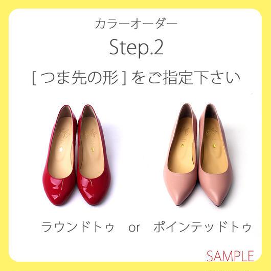 Step.2 ★つま先の形★パフュームパンプスカラーオーダー