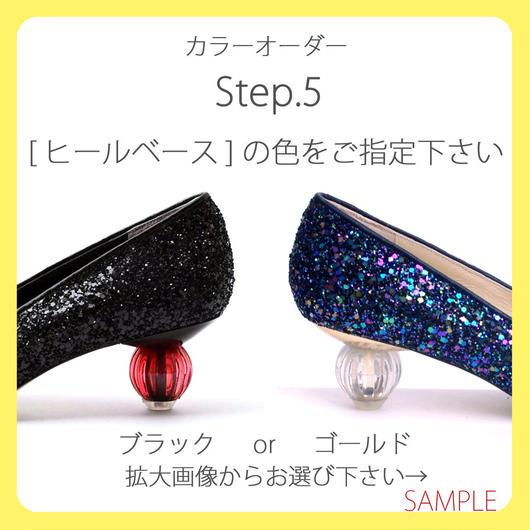 Step.5★ヒールベース★パフュームパンプスカラーオーダー