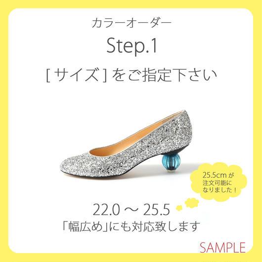 Step.1 ★サイズ指定★パフュームパンプスカラーオーダー