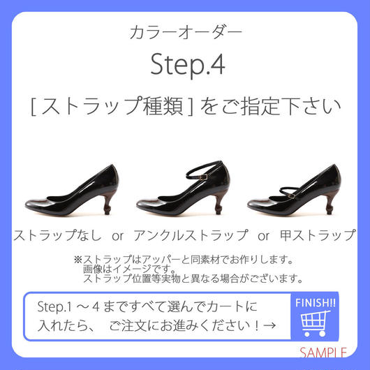 Step.4★ストラップ★期間限定7cm猫脚パンプスカラーオーダー