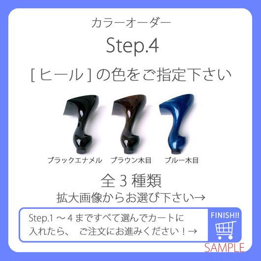 Step.4 ★ヒール★ひげストラップパンプスカラーオーダー