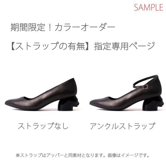 3/15~3/28☆限定カラーオーダー☆ネコヒールパンプス【ストラップの有無】