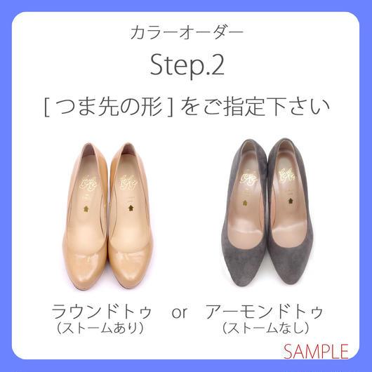 Step.2 ★つま先の形★猫脚9cmプレーンパンプスカラーオーダー