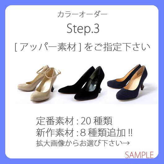 Step.3 ★アッパー★猫脚9cmプレーンパンプスカラーオーダー