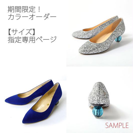 2/15~2/28☆限定カラーオーダー☆パフュームパンプス【サイズ】