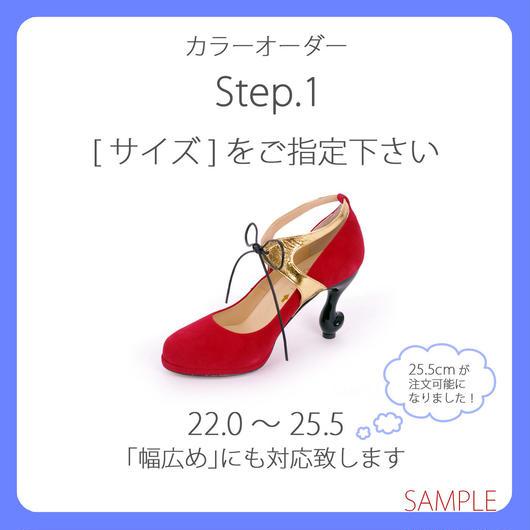 Step.1★サイズ指定★ひげストラップパンプスカラーオーダー