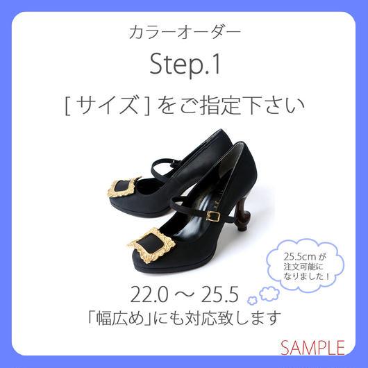 Step.1★サイズ指定★額縁パンプス