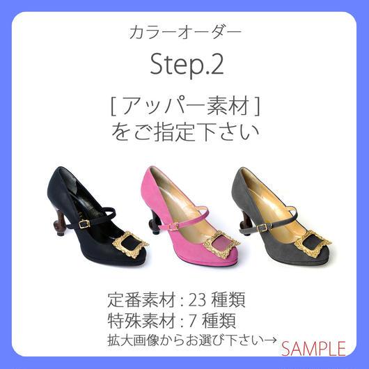 Step.2★アッパー素材★額縁パンプス