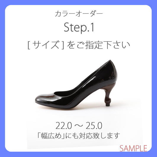 Step.1 ★サイズ指定★期間限定7cm猫脚パンプスカラーオーダー