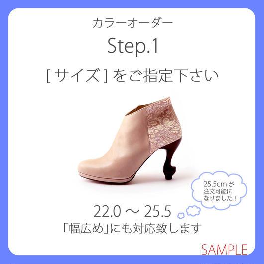 Step.1★サイズ指定★猫脚ヒールブーティカラーオーダー