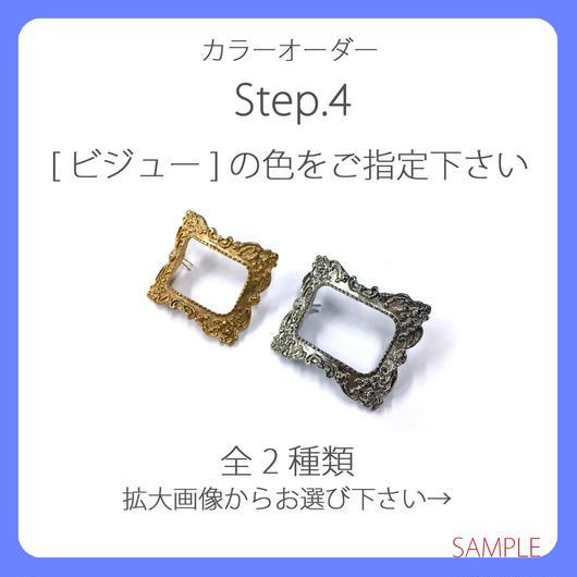 Step.4★ビジュー色★額縁パンプス