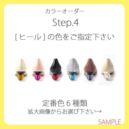Step.4 ★ヒール★パフュームパンプスカラーオーダー